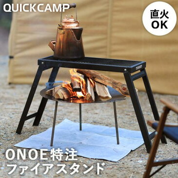 クイックキャンプ ONOE×QUICKCAMP ファイアスタンド QC-ON02 FIRE STAND 焚き火 焚火 たき火用 ファイアースタンド ファイヤースタンド メッシュテーブル