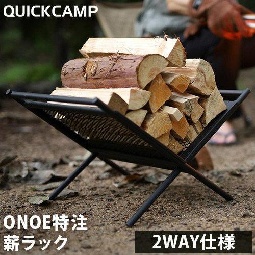 クイックキャンプONOE×QUICKCAMP薪ラックQC-ON04キャンプアウトドア薪スタンドアイアン鉄2WAYコンパクト焚き火