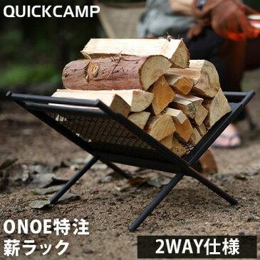 クイックキャンプ ONOE×QUICKCAMP 薪ラック QC-ON04 キャンプ アウトドア 薪スタンド アイアン 鉄 2WAY コンパクト 焚き火