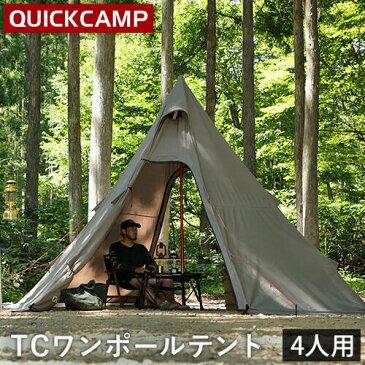 クイックキャンプ QUICKCAMP ワンポールテント QC-TCT440 ポリコットン グレー キャンプ アウトドア 3点セット インナーテント グランドシート 簡単設営 TC ティピ