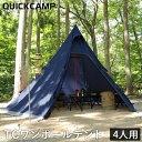 【15・16日限定■エントリーでポイント+4倍】クイックキャンプ QUICKCA