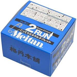 あす楽◆即納◆梅丹本舗 メイタン(meitan) ツーラン 2RUN 2粒×15袋