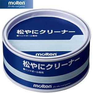 モルテン molten 松ヤニクリー...