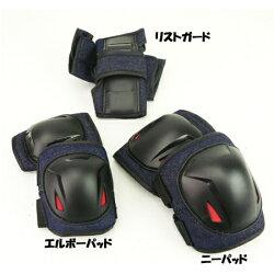 ジュニアプロテクター3点セット(手首・肘・膝)【プロテクター】