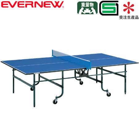【受注生産品】エバニュー EVERNEW 卓球台 VR-22B EKD604
