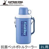 キャプテンスタッグ(CAPTAINSTAG) 抗菌ペットボトル用クーラー(保冷剤付) 2.0L(パープル) M-8904 【保冷 ケースアウトドア】
