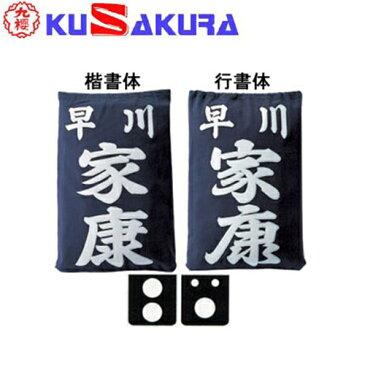 九櫻 クサクラ 垂袋クラリーノ20 KT520S