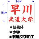 九櫻 クサクラ 公式試合用柔道ゼッケン 刺繍文字加工 26×18cm 楷書体 赤字 JT52618KAR