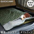 クイックキャンプ QUICKCAMP 枕付き ダブルサイズシュラフ グレー QC-SB250D 耐寒温度-3度 封筒型 アウトドア 3シーズンシュラフ キャンプ用寝具 寝袋 2人用 丸洗い可 連結可