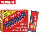 メダリスト MEDALIST 顆粒500ml用 30袋 お徳用 レモン風味