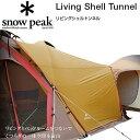★送料無料★【送料無料】 スノーピーク snowpeak リビングシェル トンネル TP-622T 【テント・...