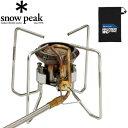 あす楽◆即納◆★送料無料★【送料無料】スノーピーク(snowpeak) ギガパワー WGストーブ GS-0...