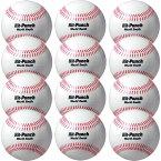 12/10 10:00-12/13 9:59迄エントリーでポイント5倍 UNIX(ユニックス) 重打撃ボール HIT-PUNCH 200g 12個セット BX77-02-12 【野球 打撃練習 上達 トレーニング】