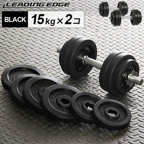 リーディングエッジ ラバー ダンベル 30kgセット 片手15kg×2個セット ブラック ESDB-...