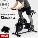LEADINGEDGE リーディングエッジ スピンバイクAe & EVA 硬質ジョイントマット 50cm 6枚セット ブラック BK-SPN13BK/LE-GMT80B