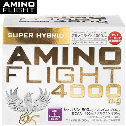 AMINO FLIGHT アミノフライト アミノ酸 4000mg アサイー&ブルーベリー風味 顆粒タイプ 50本入り