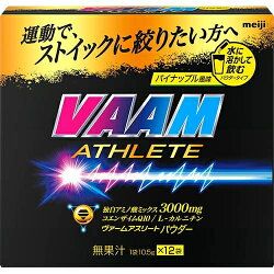 明治ヴァーム(VAAM)スーパーヴァームパウダー12P(10.5g/1P)【VAAMアミノ酸体脂肪燃焼減量】