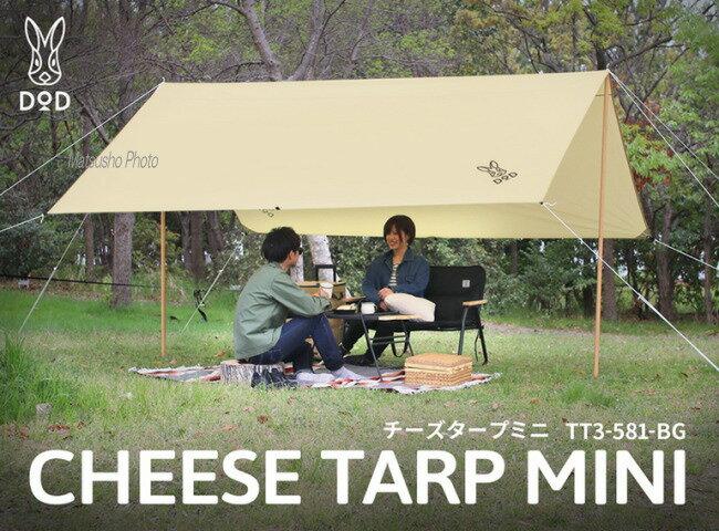 タープ テント DOD チーズタープミニ TT3-581-BG ベージュ ディーオーディー