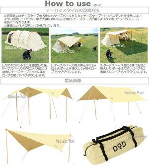タープテントDODチーズタープミニTT3-581-BGベージュディーオーディー送料無料【VF】