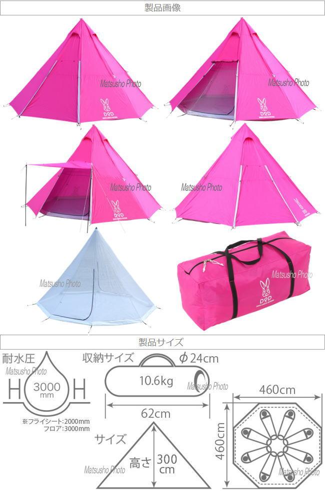 メーカー直送 テント キャンプ アウトドア DOD ビッグワンポールテント 8人用 T8-200P ピンク
