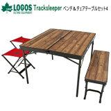 テーブルセット 4人用 LOGOS Tracksleeper ベンチ&チェアテーブルセット4 73188004 ロゴス アウトドア キャンプ 送料無料【SP】