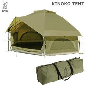 寝室用テントDODキノコテントT4-610-KHライトカーキ送料無料