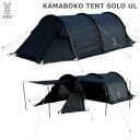 テント DOD カマボコテントソロUL T2-605-BK