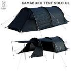 テント DOD カマボコテントソロUL T2-605-BK ブラック 送料無料