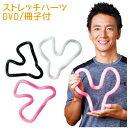 ストレッチハーツ DVD 冊子付 全3色 ピンク ホワイト ブラック ストレッチ 送料無料【SP】 1
