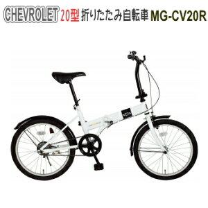 自転車MG-CV20Rシボレー20インチ折畳み自転車CHEVROLETFDB20R送料無料【smtb-TK】_P14Nov15