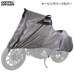バイクカバー, バイク用  DOPPELGANGER DCC526-KH SP