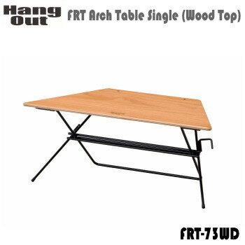 アウトドア キャンプ テーブル HangOut ハングアウト FRT Arch Table Single(Wood Top)FRT-73WD ウッドトップ アウトドアテーブル 送料無料【SP】