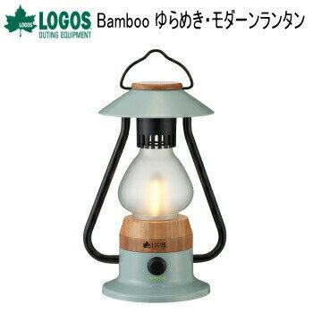LEDランタン アウトドアライト LOGOS Bamboo ゆらめき・モダーンランタン 74175018 ロゴス ランタン 送料無料【SP】