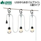 アウトドア キャンプ ライト LOGOS USBゆらめきバルブライト(3連タイプ)74175040 ロゴス デコレーションライト 送料無料【SP】