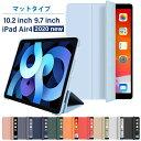 2020 新型 iPad Air 第4世代 ケース 10.2