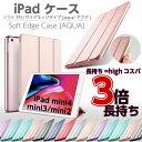 iPad mini4 ケース ソフトTPUサイドエッジ iP