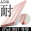 iPad 2017 ケース ソフトTPUサイドエッジ iPad Air2 ケース iPad mini4 ケース iPad Pro ケース iPad Air ケース iPad ケース アイパッド ケース 2017 アイパッドミニ4ケース 一体型 保護カバー クリアケース 2017 new iPad(第5世代 A1822, A1823)用 軽量・極薄タイプ AQUA