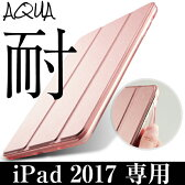 2017 new iPad(第5世代 A1822, A1823)用 ソフトTPUサイドエッジ iPad 2017 ケース iPad Air2 ケース iPad mini4 ケース iPad Pro ケース iPad Air ケース iPad ケース アイパッド ケース 2017 アイパッドミニ4ケース 一体型 保護カバー クリアケース 軽量・極薄タイプ AQUA