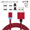 充電 ケーブル LEDマグネットケーブル【端子2個セット】L