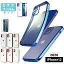 【ガラスフィルムセット 2020 新型 iPhone 12