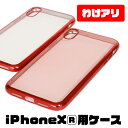 【マラソン限定最大P25.5倍】[訳あり][特価]iPhone xr ケース シリコン クリアケース ソフトケ……