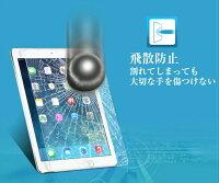 iPad2017フィルム強化ガラススクリーン保護フィルムiPadmini4フィルムiPadAir2保護フィルムipadpro9.7保護フィルム眼に優しい貼りやすいタッチしやすいDAISEN