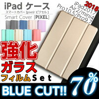 2017newiPad用スマートカバー/ケースnewiPad2017ケース/iPadmini4ケース/iPadAir2ケース/アイパッド2017ケース/アイパッドミニ4ケース/アイパッドエアー2ケース/iPad保護カバー/クリアケース/軽量・極薄タイプ/PIXEL