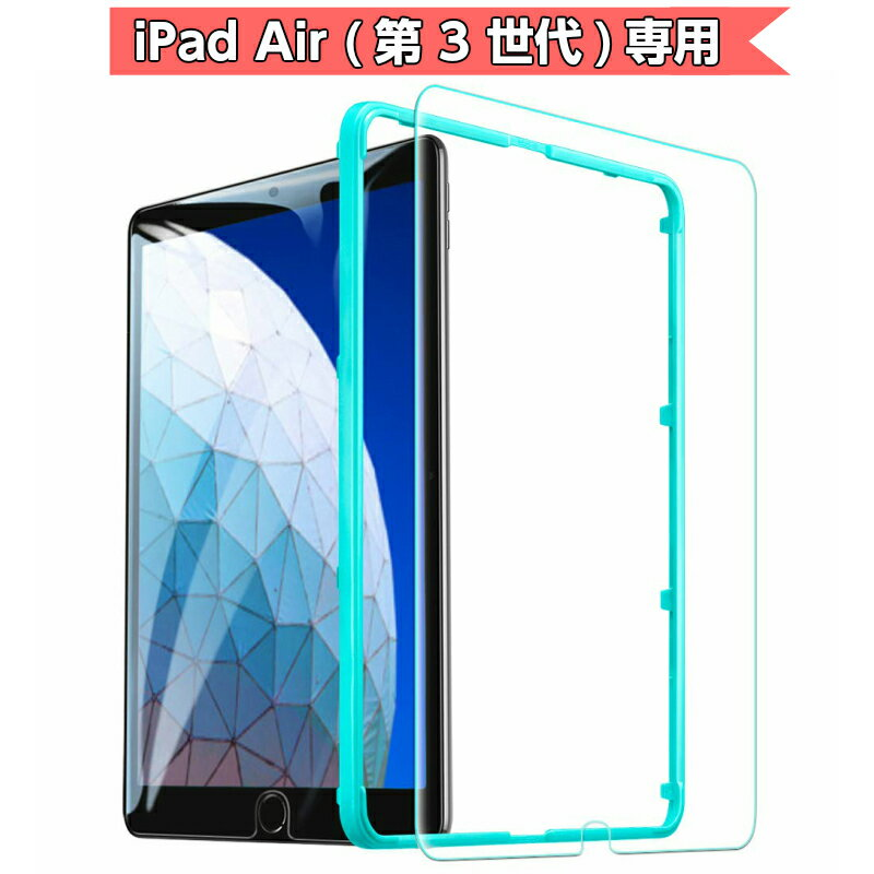 新型 iPad Air 2019 ガラスフィルム iPad Air3 10.5インチ【貼り付けガイド枠付き 】 旭硝子製 0.3mm 三倍強化 専用 液晶保護フィルム 高透明度 硬度9H 気泡ゼロ スクラッチ 指紋拭きやすい 2019年版 iPad Air 10.5インチ専用 ESR