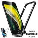 【マラソン限定最大P25.5倍】\バンパーフレームケース/【2020 新型 iPhoneSE ケース 】 ipho……
