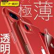 iphone7ケース iphone7 plus ケース ソフト TPU クリア ケース iphone se ケース アイフォン7 ケース 極薄0.55mm&軽量タイプ iPhone6ケース iPhone6sケース iPhone6Plusケース iPhone6sPlusケース iPhone5 5s SE対応 透明タイプ