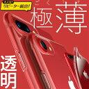 iphone7ケース iphone8 ケース iphone8 plus iphoneケース iphone7 plus ケース ソフト TPU クリア ケース iphone se ケース アイフォン7 ケース 極薄0.55mm&軽量タイプ iPhone6 ケース iPhone6s ケース iphone x ケース iphonex カバー 透明