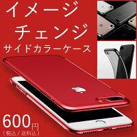 iphone7ケースソフトTPU光沢メッキフレームケースiphone7plusケースiphoneseケースアイフォン7ケース極薄&軽量タイプiPhone7/iPhone7Plus/iPhone66s/iPhone6Plus6sPlus/iPhone55sSE対応