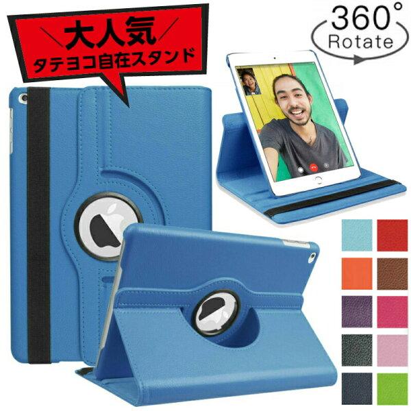 360度回転ケースiPadAir4ケース202010.2iPad第8世代ケース2019iPad第7世代2018/2017iPad