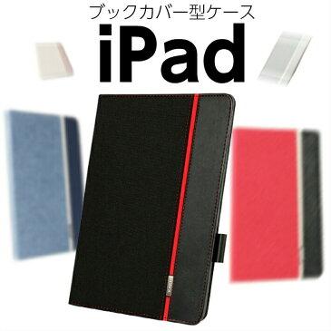 9.7インチiPad用ブックカバー型ケース ipad 9.7 iPad6[第6世代 A1893, A1954] iPad 2018 ケース iPad 2017 ケース iPad5[第5世代 A1822, A1823]iPad Air2 ケース Air ケース iPad Pro 9.7-inch ソフトタイプバックケース iPad ケース ipad6 ケース ipad6 カバー